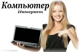 Компьютер - Интернет