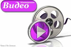 Интернет-видео