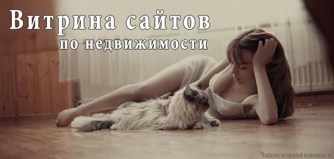 """Разделы группы   """"Владелец загородной недвижимости"""""""
