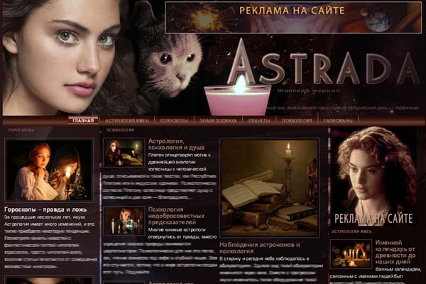Вы можете купить сайт по астрологии «Astrada»