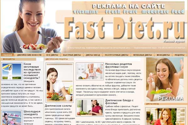 Здесь Вы можете купить сайт о диете