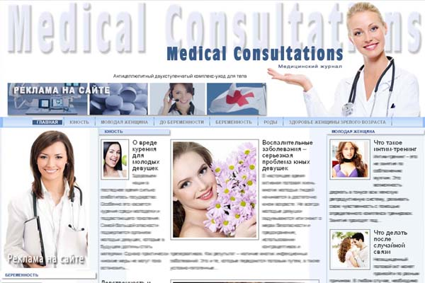 Купить сайт о медицине Вы можете здесь
