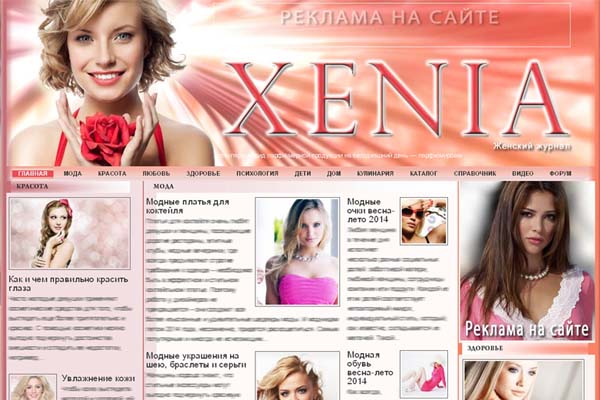 Сайт женской тематики «Xenia»