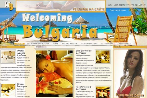 «Отдых в Болгарии»   купить сайт о Болгарии можно здесь!