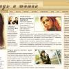 Вы можете купить женский сайт обо всём «Always a woman»