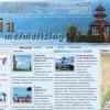Продажа сайта об Азии «Азия завораживает»