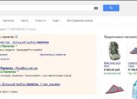 Google.ru запустил товарные объявления