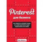 Pinterest для бизнеса. Как привлечь целевой трафик из самой быстрорастущей социальной сети в мире (цифровая версия)