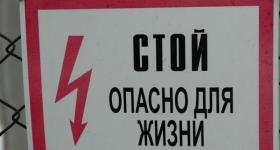 Выживание в городе: как избежать удара током?