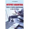 Интернет-аналитика. Поиск и оценка информации в web-ресурсах