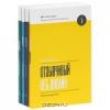 Отзывчивый веб-дизайн. Эмоциональный веб-дизайн. Основы контентной стратегии. Сначала мобильные (комплект из 4 книг)