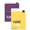 Отзывчивый веб-дизайн. Эмоциональный веб-дизайн (комплект из 2 книг)