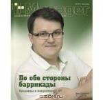 Администратор информационных технологий / IT Manager, №6, 2013