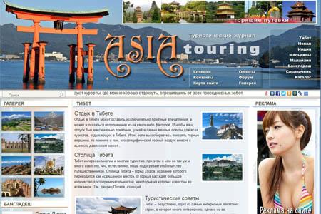 «Asia touring» многостраничный туристический журнал