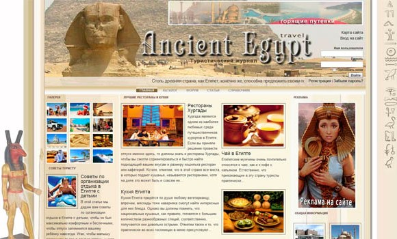 Туристический журнал «Ancient Egypt»