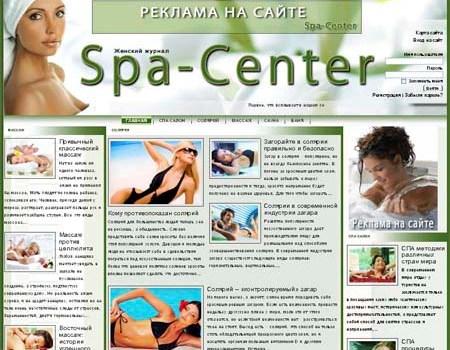 Женский многостраничный интернет журнал «Spa Center»