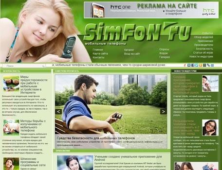 Продаётся многостраничный сайт «SimFon Ru»
