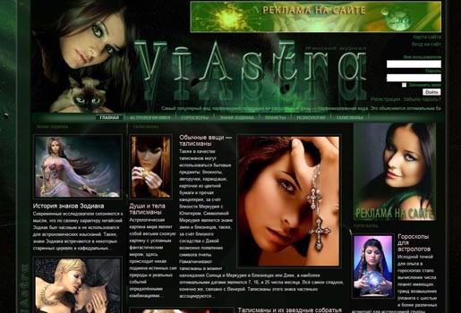 Продажа многостраничного сайта «Vi Astra» для женщин