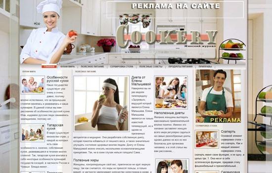 Продажа многостраничного сайта «Cookery»