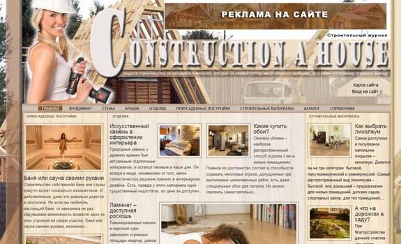Продаётся многостраничный сайт «Construction A House»