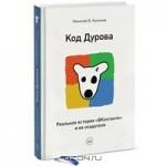 Код Дурова. Реальная история ВКонтакте и ее создателя
