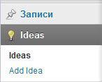 Плагин записи идей для будущих постов в WordPress