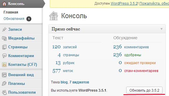 Новая версия WordPress 3.5.2