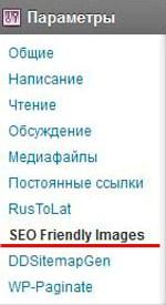 SEO оптимизация изображений в WordPress