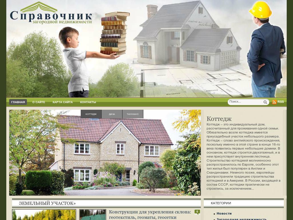 Продажа сайта недвижимости Справочник загородной недвижимости
